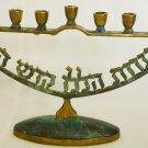 VINTAGE BRONZE GREEN PATINA MENORAH HEBREW INSCRIPTION JUDAISM CANDLES ARE HOLY