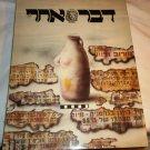 BOOK OF NEWSPAPER NEWS IN ISRAEL HEBREW