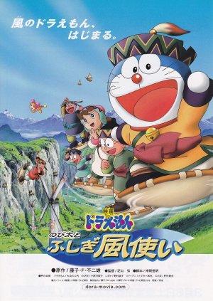 DRAEMON-HUSHIGI KAZETSUKAI Mini Japan Movie Poster Shipping Worldwide