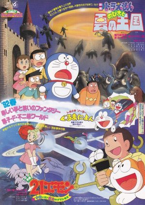 DORAEMON: Kingdom of cloud Mini Japan Movie Poster Shipping Worldwide
