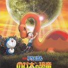 DORAEMON:NOBITA NO KYOURYU Mini Japan Movie Poster Shipping Worldwide