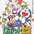 DORAEMON: Robot kingdom Mini Japan Movie Poster Shipping Worldwide