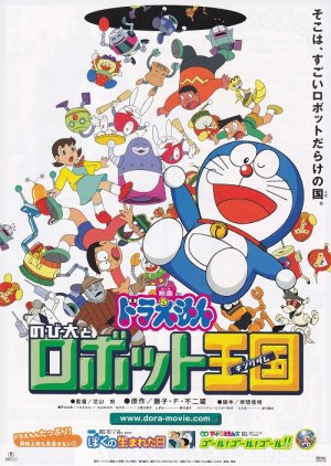 DORAEMON: Robot kingdom Mini Japan Movie Poster Shipping Worldwide
