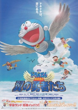 DORAEMON: Braves with wing Mini Japan Movie Poster Shipping Worldwide