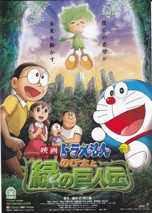 Doraemon Midori no kyojinden Mini Japan Movie Poster Shipping Worldwide