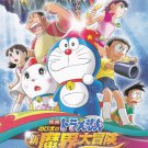 DORAEMON: The field adventure Mini Japan Movie Poster Shipping Worldwide