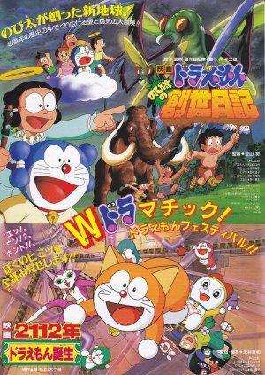 DORAEMON: The beginning of the world diary Mini Japan Movie Poster Shipping Worldwide