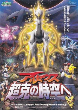 Pokemon-Alceus Mini Japan Movie Poster Shipping Worldwide