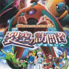 POKEMON-DEOKISIS Mini Japan Movie Poster Shipping Worldwide