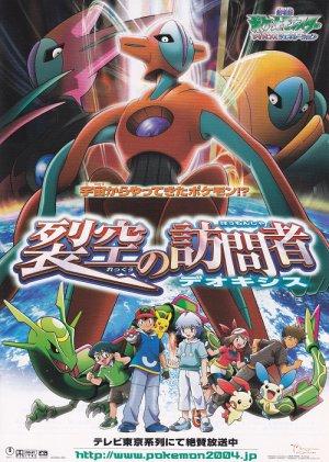 pokemon deokisis mini japan movie poster shipping worldwide