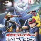 POKEMON Ranger & Manafy Mini Japan Movie Poster Shipping Worldwide