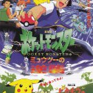 POKEMON FIRST MOVIE: NEW TWO STRIKES BACK Mini Japan Movie Poster Shipping Worldwide