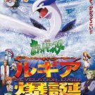 POCKET MONSTERS: REVELATION-LUGIA Mini Japan Movie Poster Shipping Worldwide