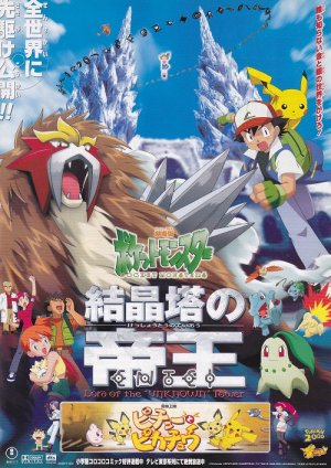 pokemon 3 the movie spell of the unknown mini japan movie poster