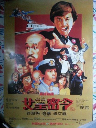 Aces go Places 3 Poster �佳��女��令