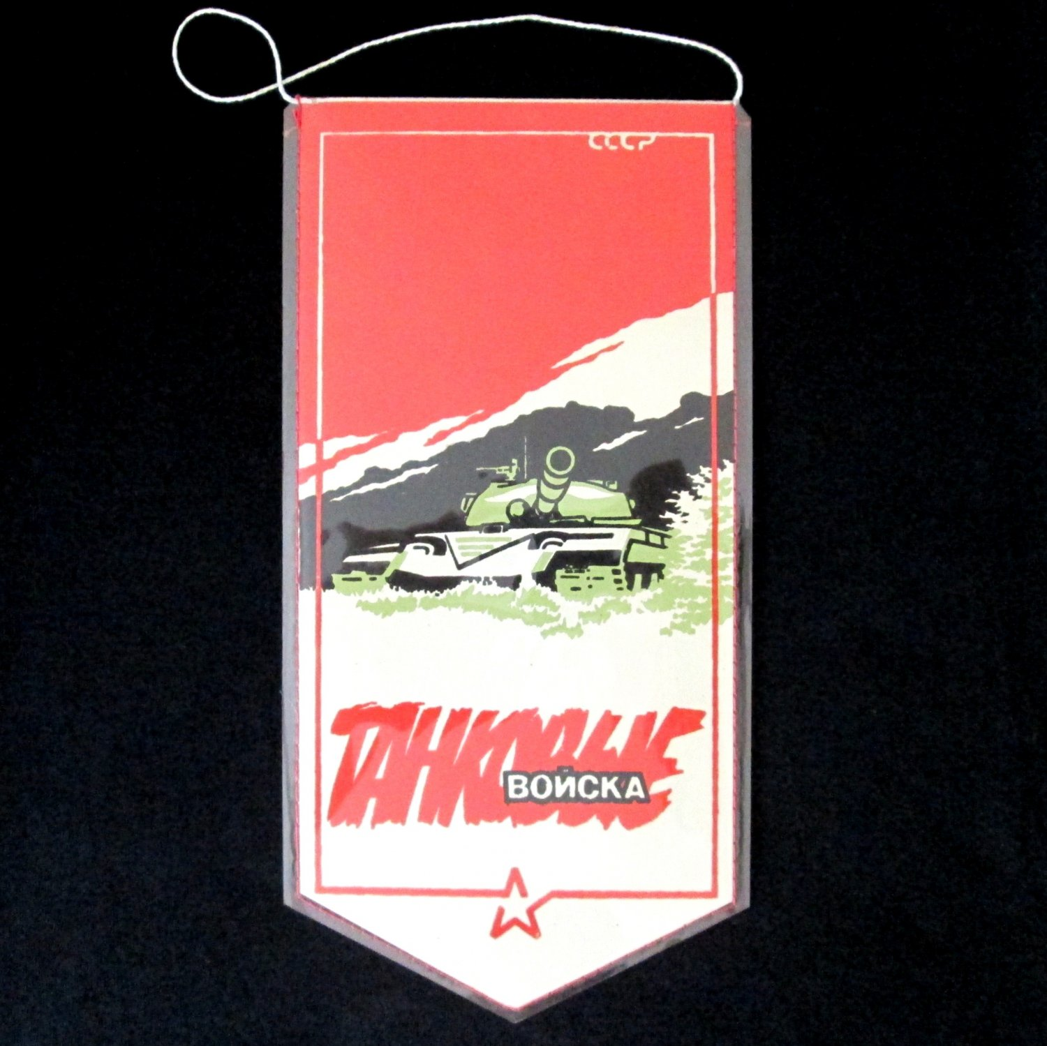 Authentic Soviet Union Army Banner - Tank Forces- Vintage USSR Army Banner Rare