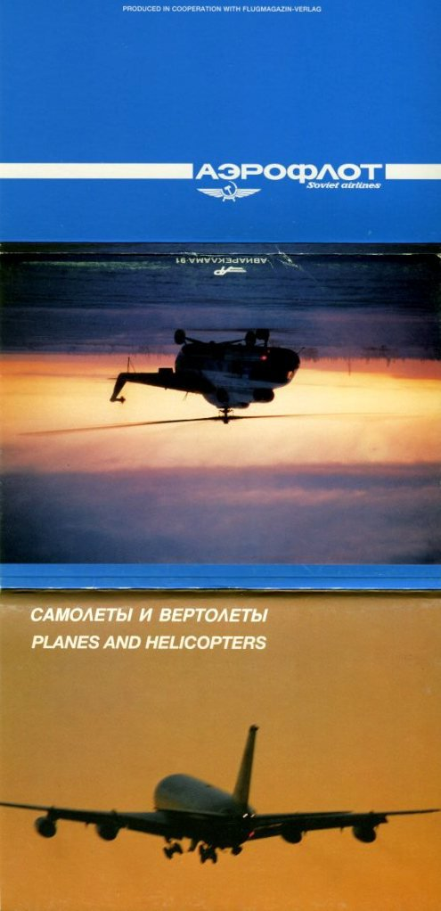 Set of 16 Postcards USSR - Soviet Airlines AEROFLOT ~ Planes and Helicopters