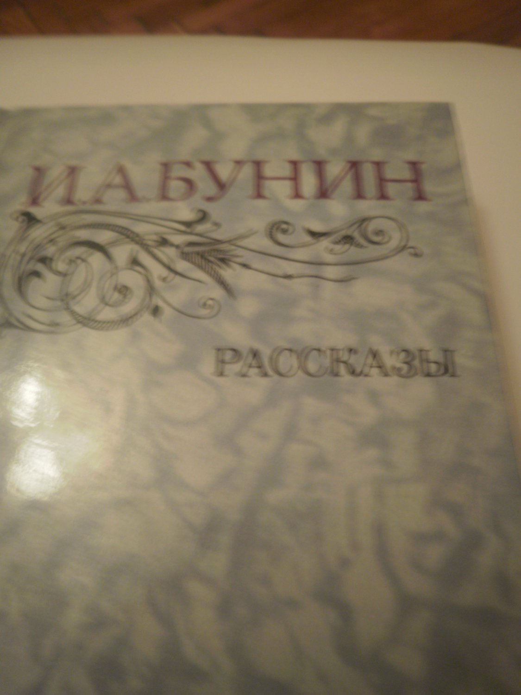 Ivan Bunin - Short stories in Russian