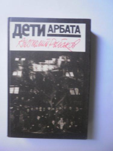Children of the Arbat - Anatoly Rybakov