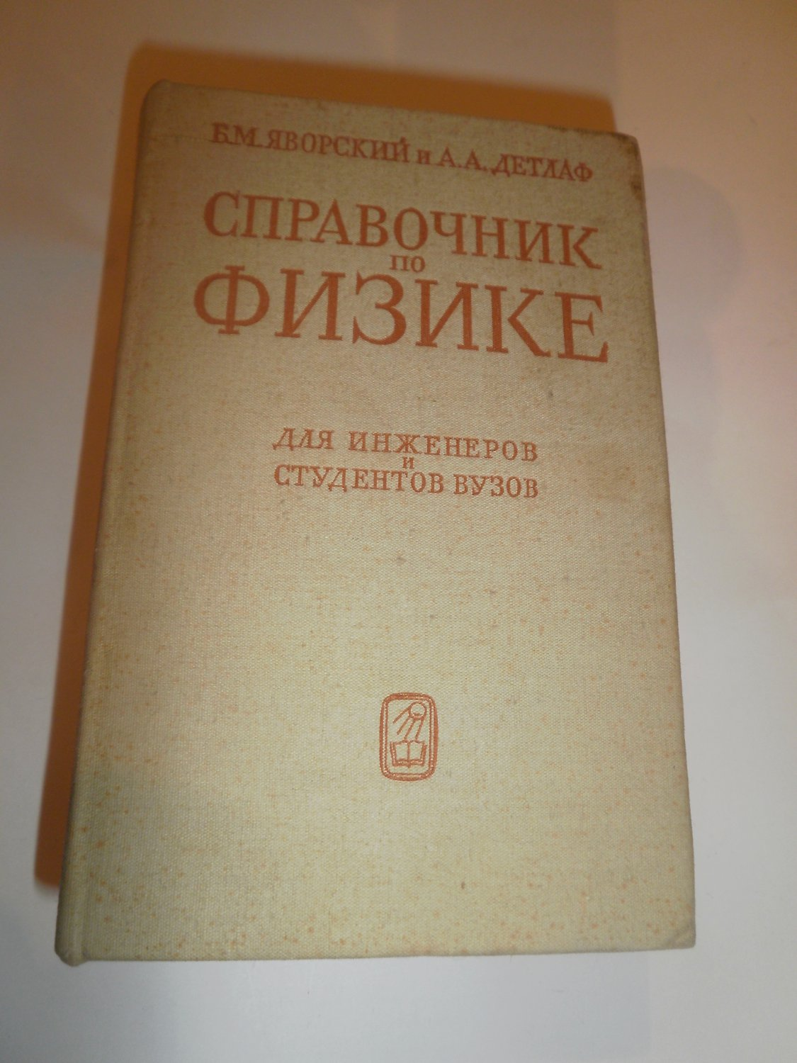 Reference book on Physics by B. Yavorsky