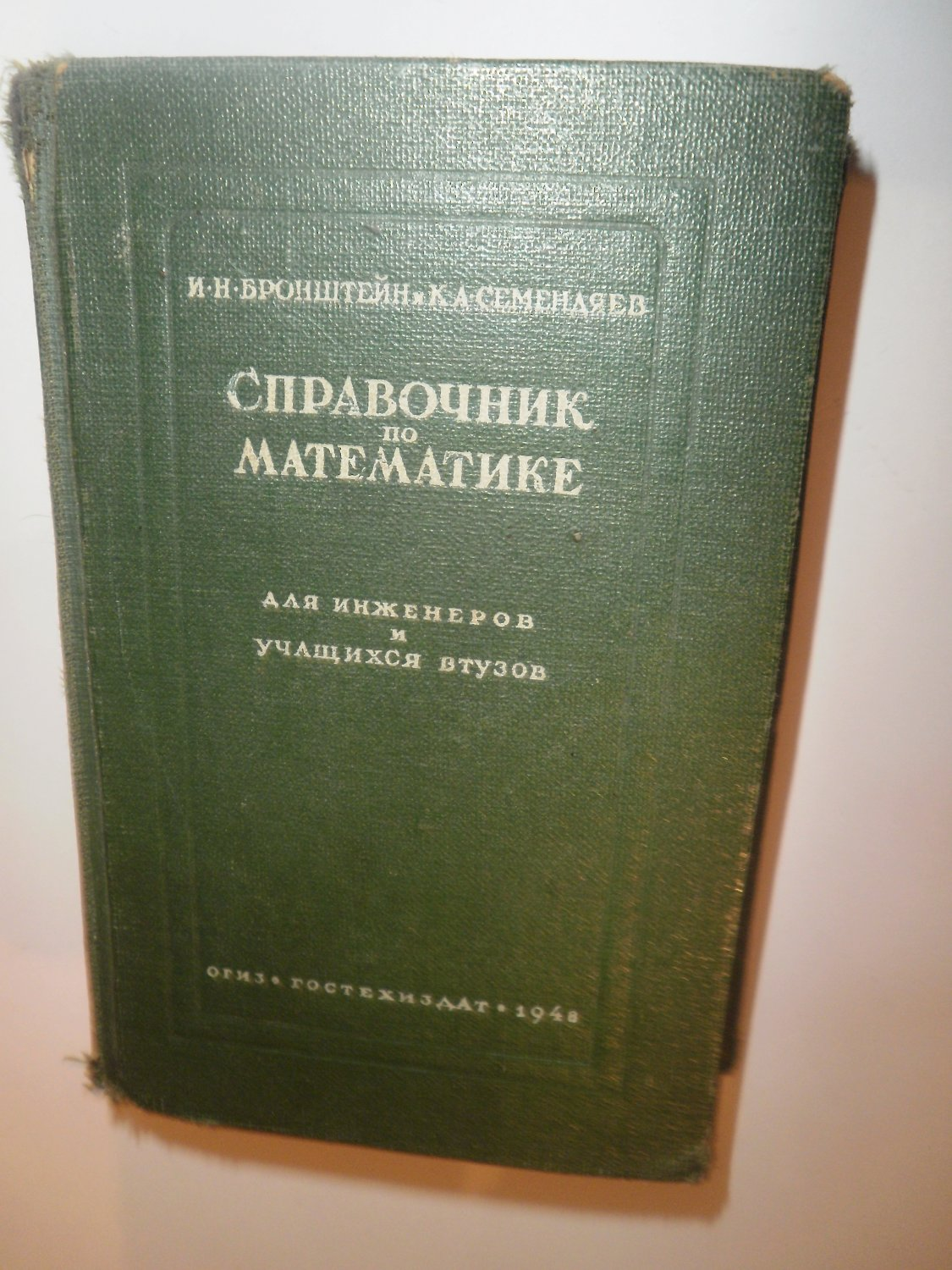 Reference Book on Mathematics by I. Bronshtein