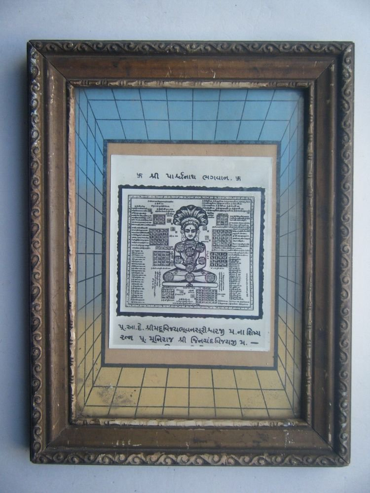Jain God Jainism Original Vintage Print in Old Wooden Frame Religious Art #2812