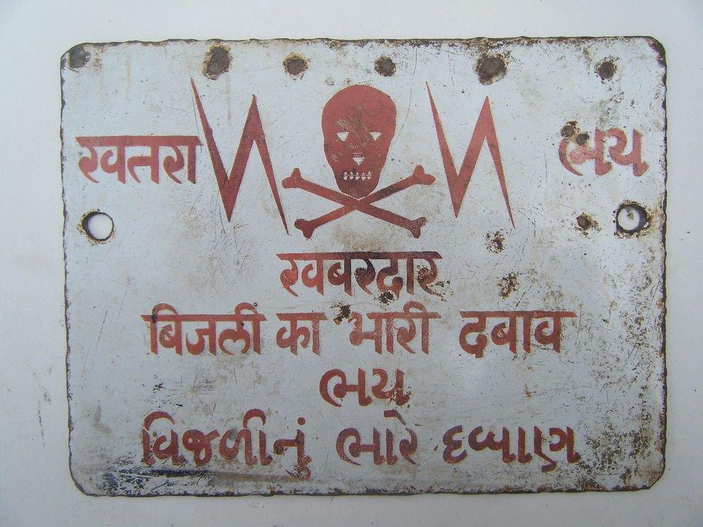 1950's Rare Old Vintage Danger Ad Porcelain Enamel Sign Board India Hindi #1102