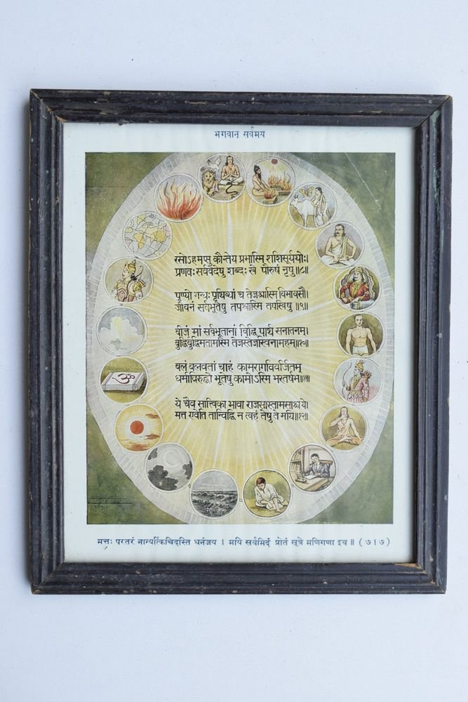 God is Everywhere Sanskrit Verse Rare Old Art Print in Old Wooden Frame #3277