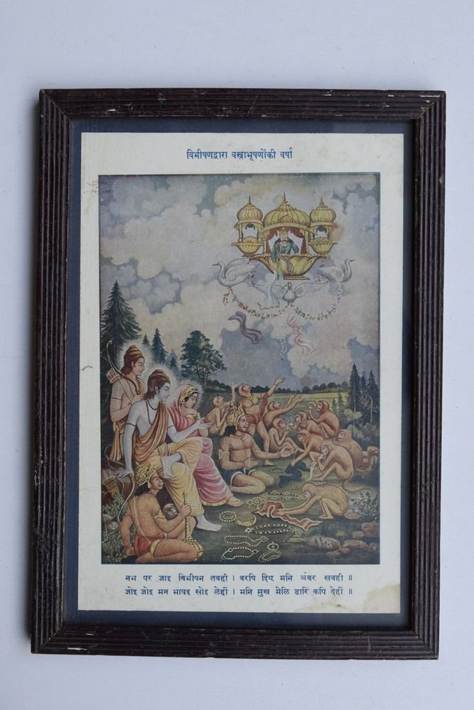 God Rama Ramayana Rare Old Religious Print in Old Wooden Frame India Art #3259