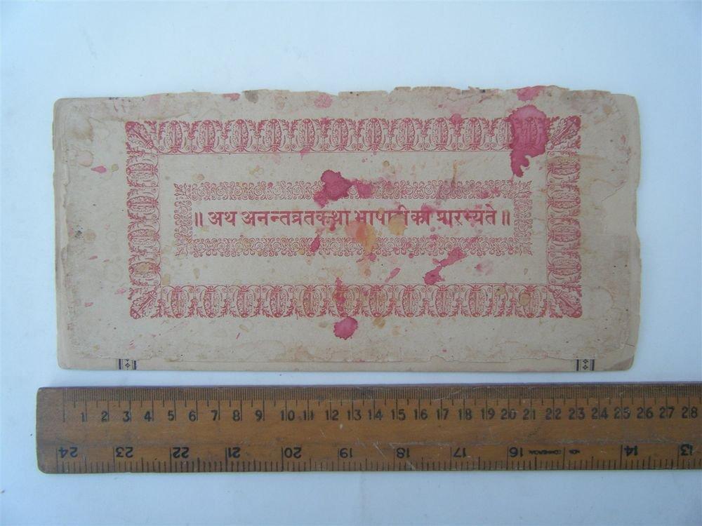 1903 Dated Lot Of 23 Pages Leaves Manuscript Book In Sanskrit Devnagari #2879