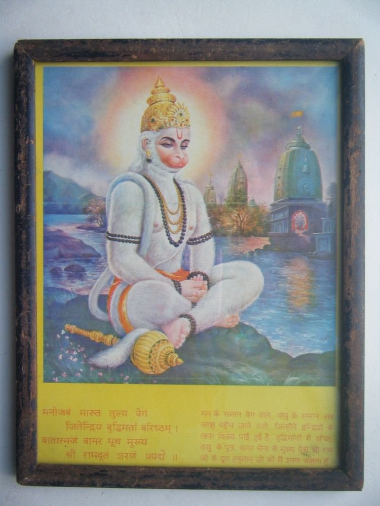 Hanuman Aarti Rare Collectible Original Print in Old Wooden Frame India #2790