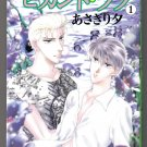 Yaoi Manga Second Love #1 Japanese Text Asagiri Yu Yuu