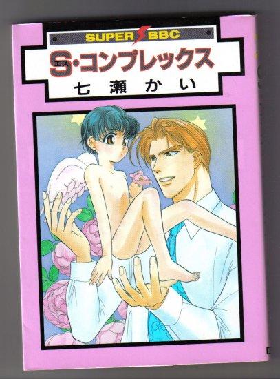 SHota Yaoi Manga S Complex Kai Nanase Anthology Japanese