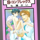 SHota Yaoi Manga S Complex Kai Nanase Anthology Japanese