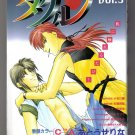 Yaoi Manga Takeru Volume 5 Japanese BL Anthology