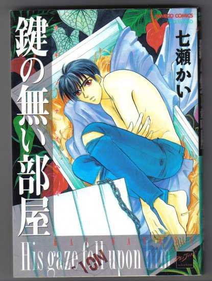 Yaoi Manga Kagi no Nai Heya His Gaze Fell Upon Him Kai Nanase