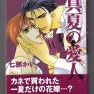 Yaoi Manga Manatsu no Aijin My Sweet Lover in the Summertime Kai Nanase