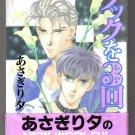 Yaoi Manga Knock wo 3 Kai Japanese Asagiri Yu Yuu BL