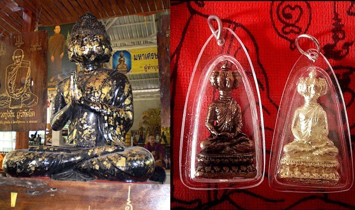 1978 Nava Crore Millionaire Amulet Nine Faces Pendant (2 pieces)