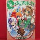 0 Kara Hajimemashou #1 Manga Japanese / TOTO Nemigi