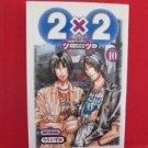2 x 2 Two by Two #10 Manga Japanese / Uuizumi
