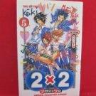 2 x 2 Two by Two #5 Manga Japanese / Uuizumi