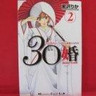 30 Kon Miso-com #2 Manga Japanese / YONEZAWA Rika