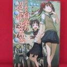 A Certain Scientific Railgun #3 Manga Japanese / KAMACHI Kazuma, FUYUKAWA Motoi