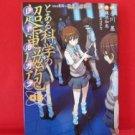 A Certain Scientific Railgun #6 Manga Japanese / KAMACHI Kazuma, FUYUKAWA Motoi