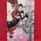 A Devil and Her Love Song #4 Manga Japanese / TOUMORI Miyoshi