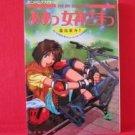 Ah My Goddess #4 Full Color Manga Japanese / Kosuke Fujishima