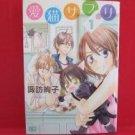 Ai Nyan Sapuri #1 Manga Japanese / SUWA Ayako