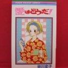 Ai wo Dou da Manga Japanese / TANIKAWA Fumiko