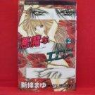 Akuma na Eros #2 Manga Japanese / SHINJO Mayu